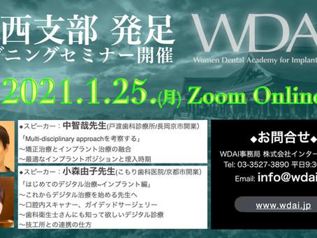 WDAI関西支部会発足!イブニングセミナー開催決定 on Zoom