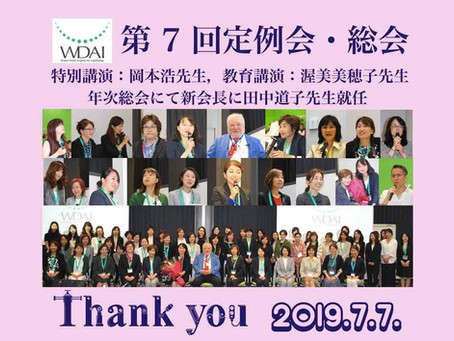 WDAI第7回定例会は満員御礼にて盛会!新会長に田中道子先生就任!