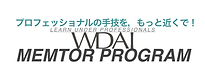 WDAIメンタープログラム