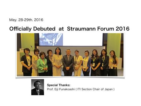 Straumann Forum 2016 ランチョンセミナー