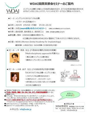 2021-1-25WDAI関西.jpg