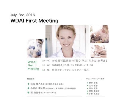 WDAI 1st meeting (発足記念イベント)