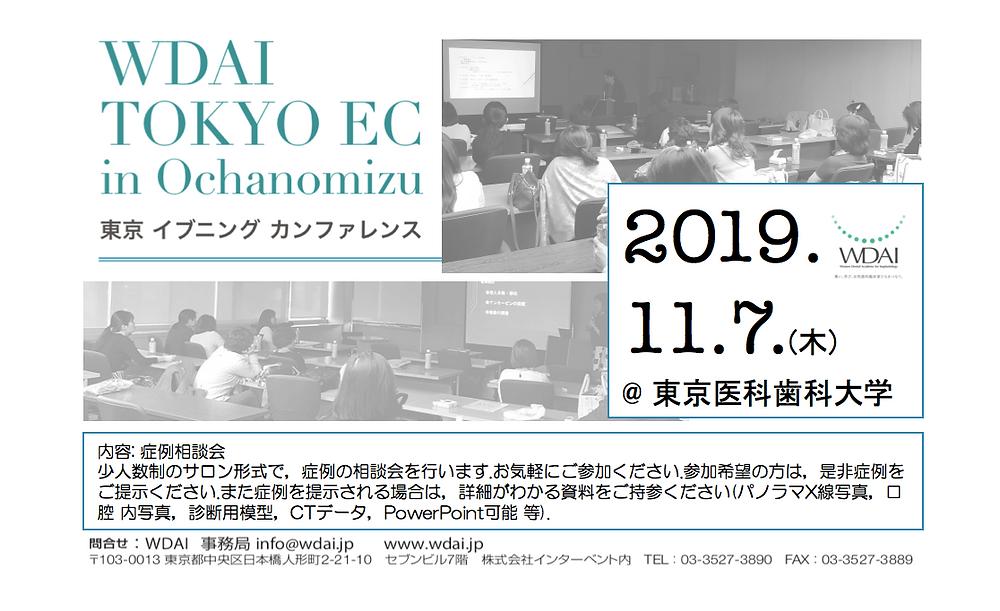 WDAI東京EC11.7. 立川敬子先生