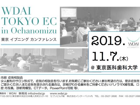 WDAI 関東支部主催.第4回東京イブニングカンファレンス参加者募集