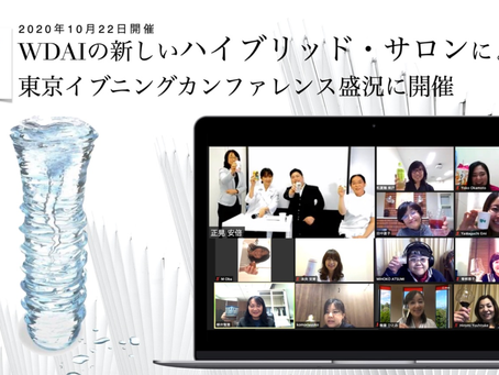 WDAIの新しいハイブリッド・サロンにようこそ!東京イブニングカンファレンス盛況に開催