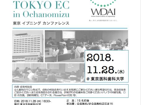 WDAI第3回東京イブニングカンファレンス開催決定!