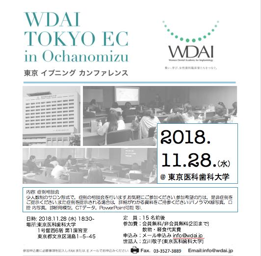 WDAI東京EC@東京医科歯科大学2018.11.28.