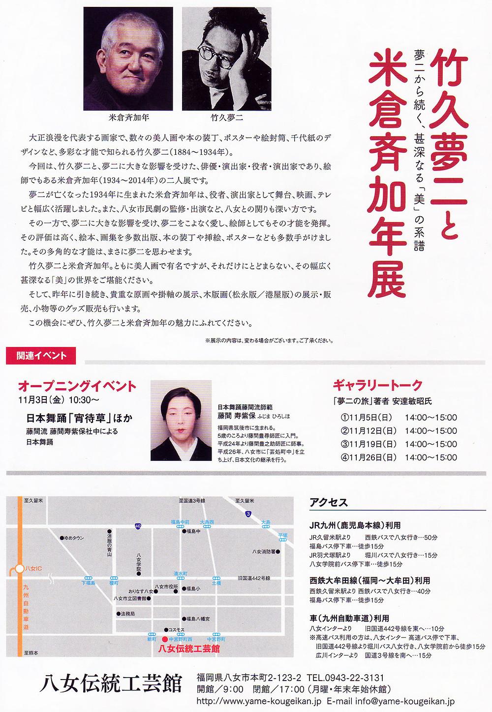 「竹久夢二と米倉斉加年展」 2017年11月2日から26日まで 福岡県八女市 八女伝統工芸館