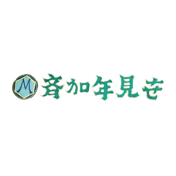 米倉斉加年ウェブ美術館|斉加年見世