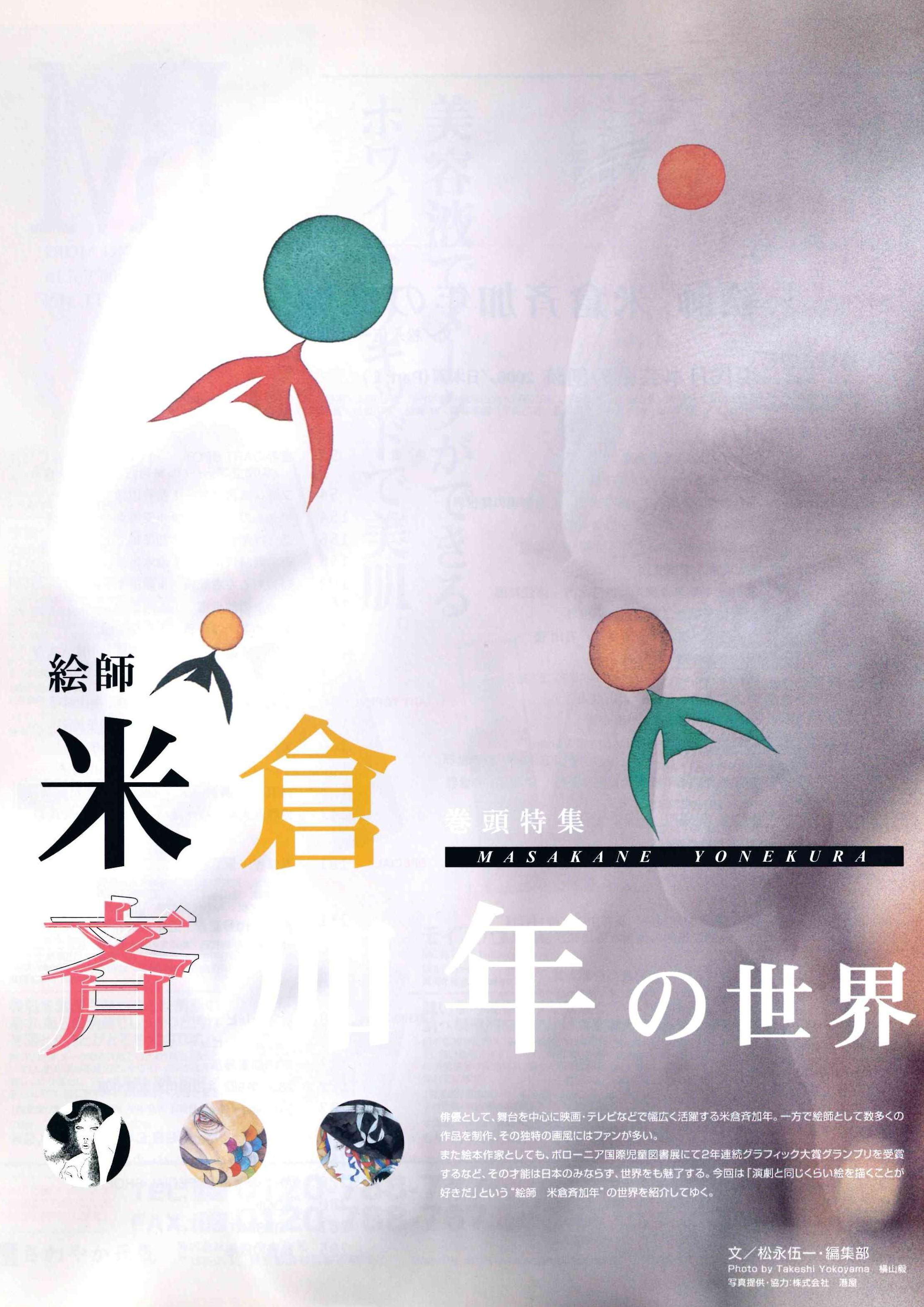 BM-美術の杜 vol.10 | 2006.10 - 2