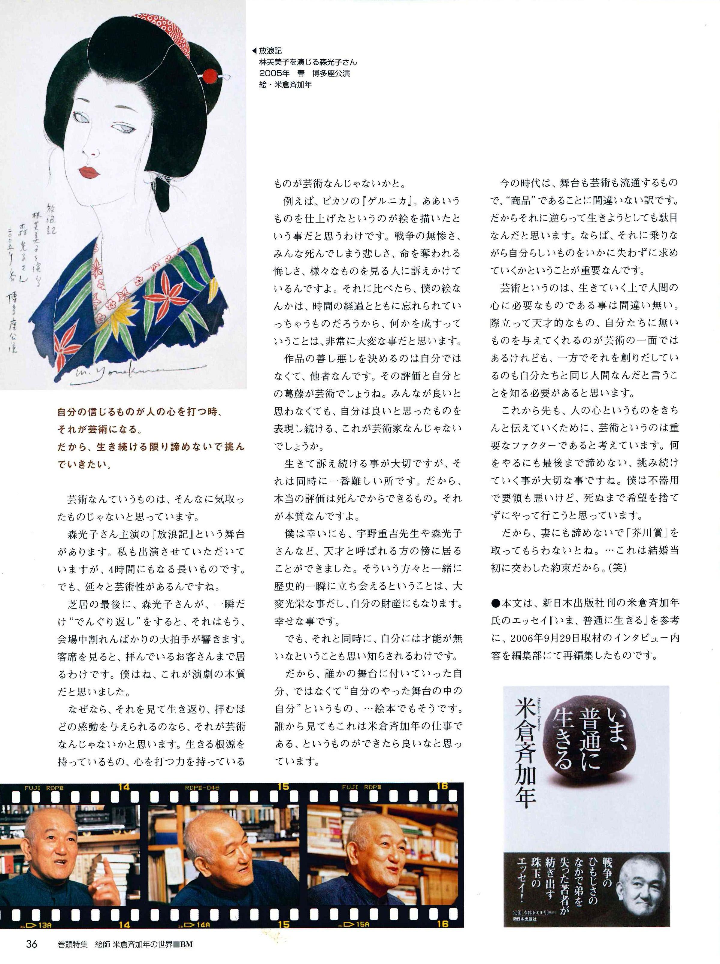 BM-美術の杜 vol.10 | 2006.10 - 32