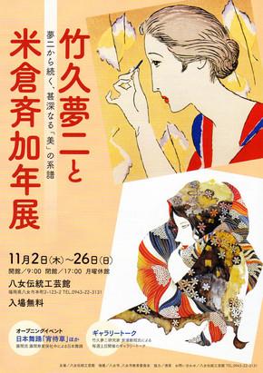 竹久夢二と米倉斉加年展 開催のお知らせ