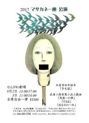 2017 マサカネ一座 公演