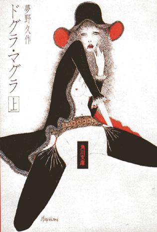 ドグラマグラ|斉加年見世