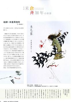 BM-美術の杜 vol.10 | 2006.10 - 4