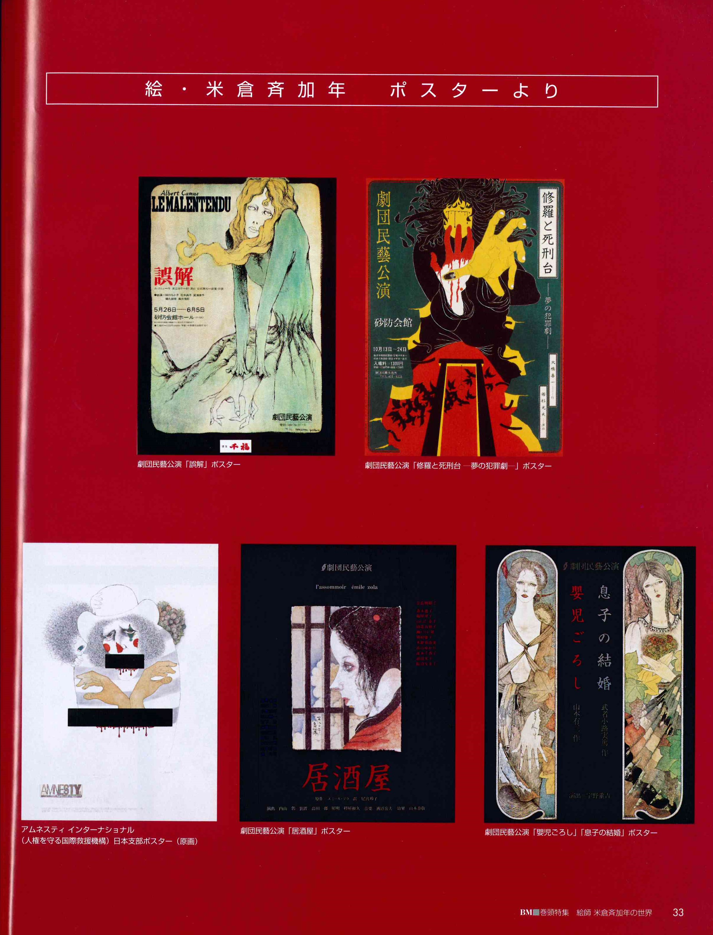 BM-美術の杜 vol.10 | 2006.10 - 29