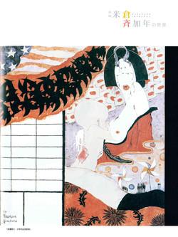 BM-美術の杜 vol.10 | 2006.10 - 13