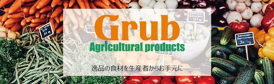 grub-agri-980-banner-min.jpg