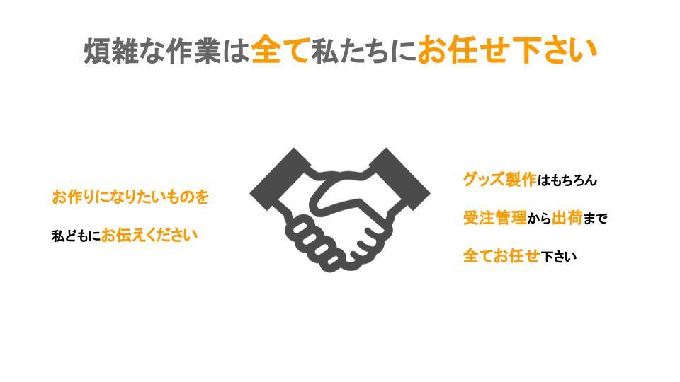 改訂版 オリジナルグッズ製作 (7).jpg