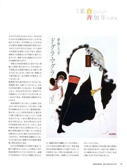 BM-美術の杜 vol.10 | 2006.10 - 15