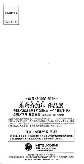 作品展2021DM no2030.jpg