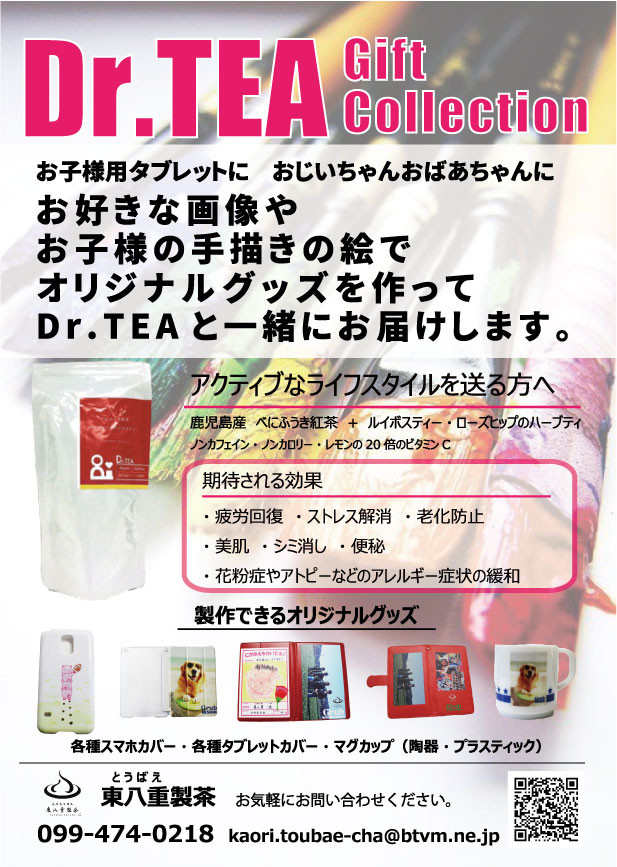 TEA & GOODS Gift Collection
