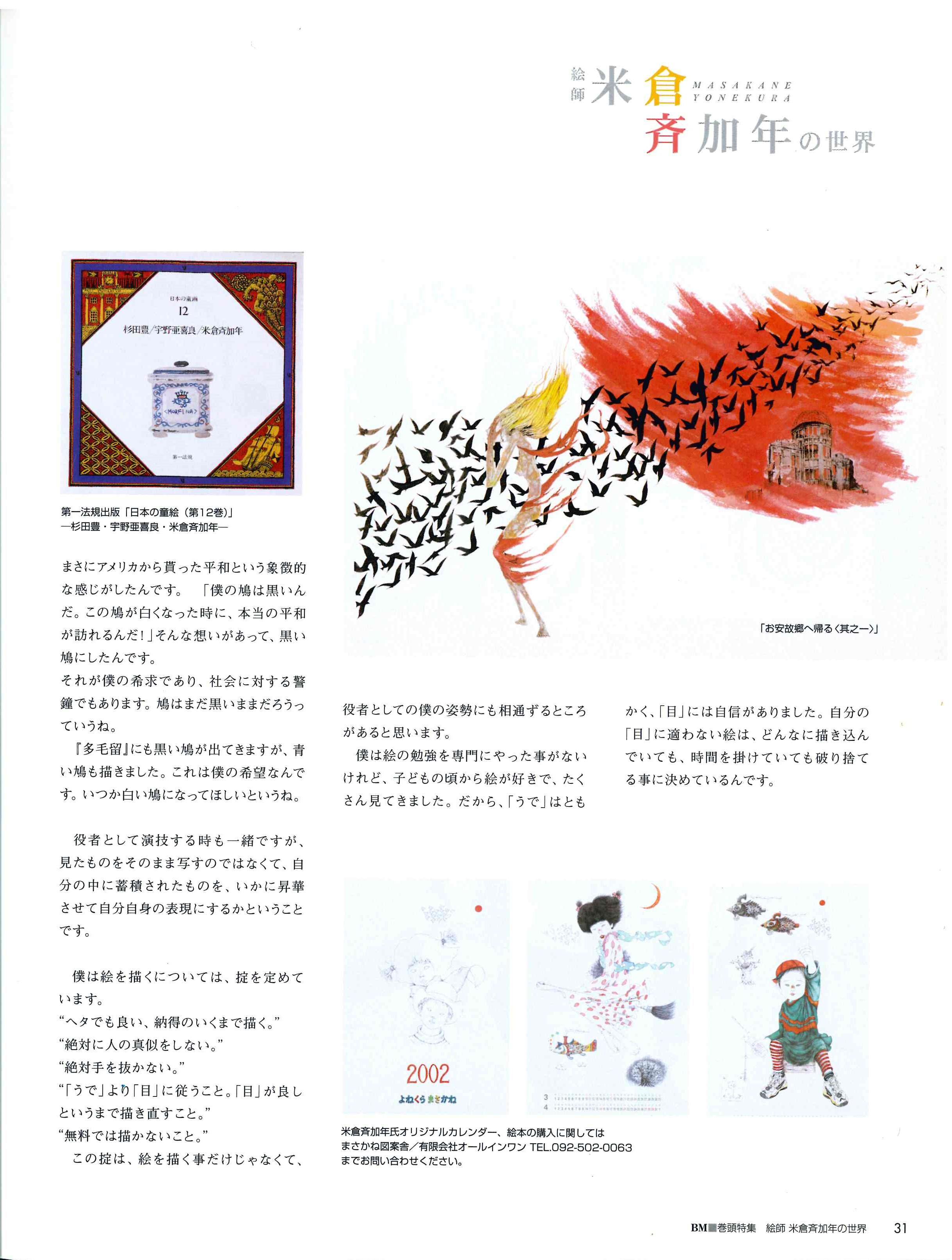 BM-美術の杜 vol.10 | 2006.10 - 27