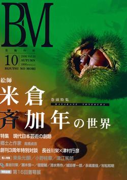 BM-美術の杜 vol.10 | 2006.10 - 1