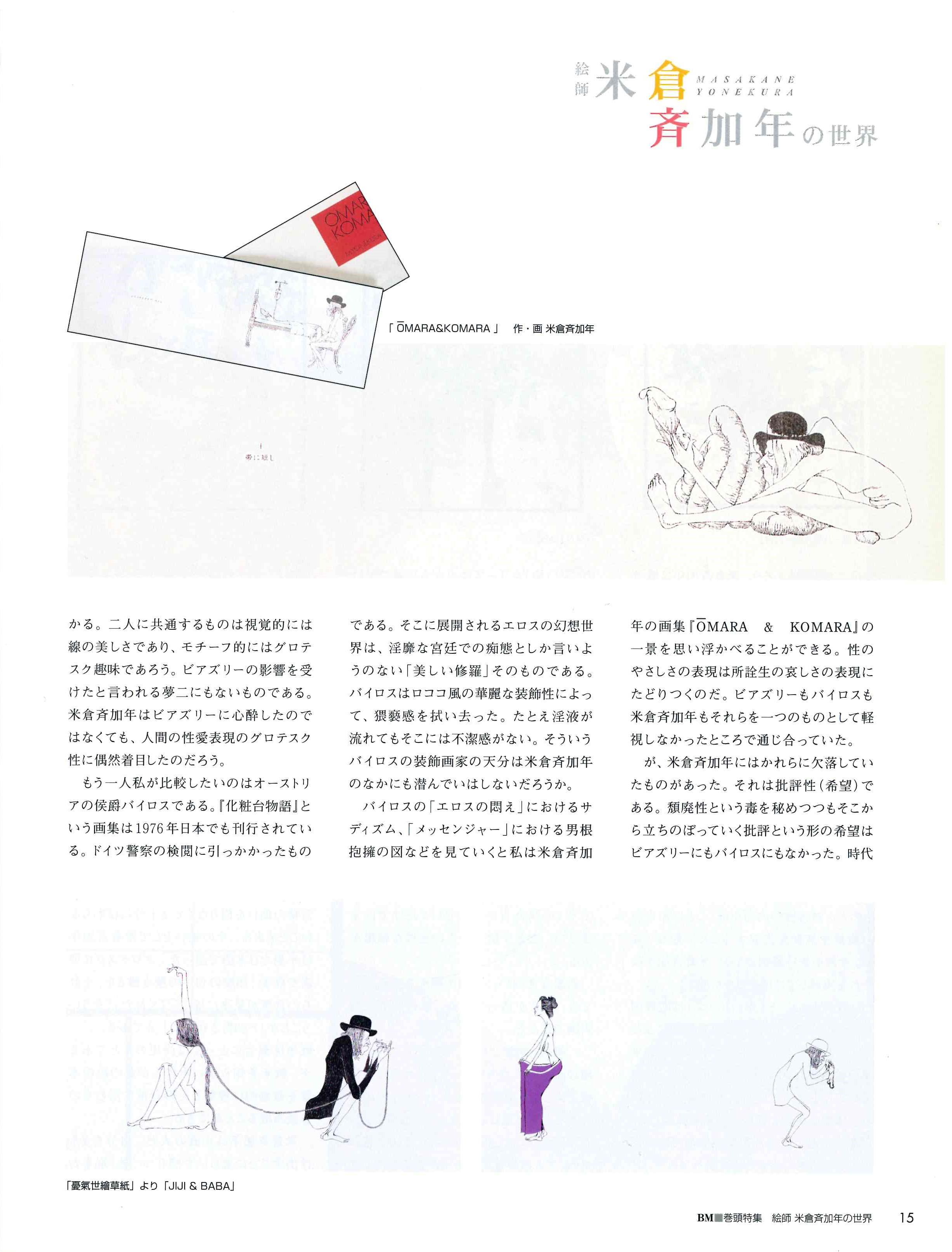 BM-美術の杜 vol.10 | 2006.10 - 11