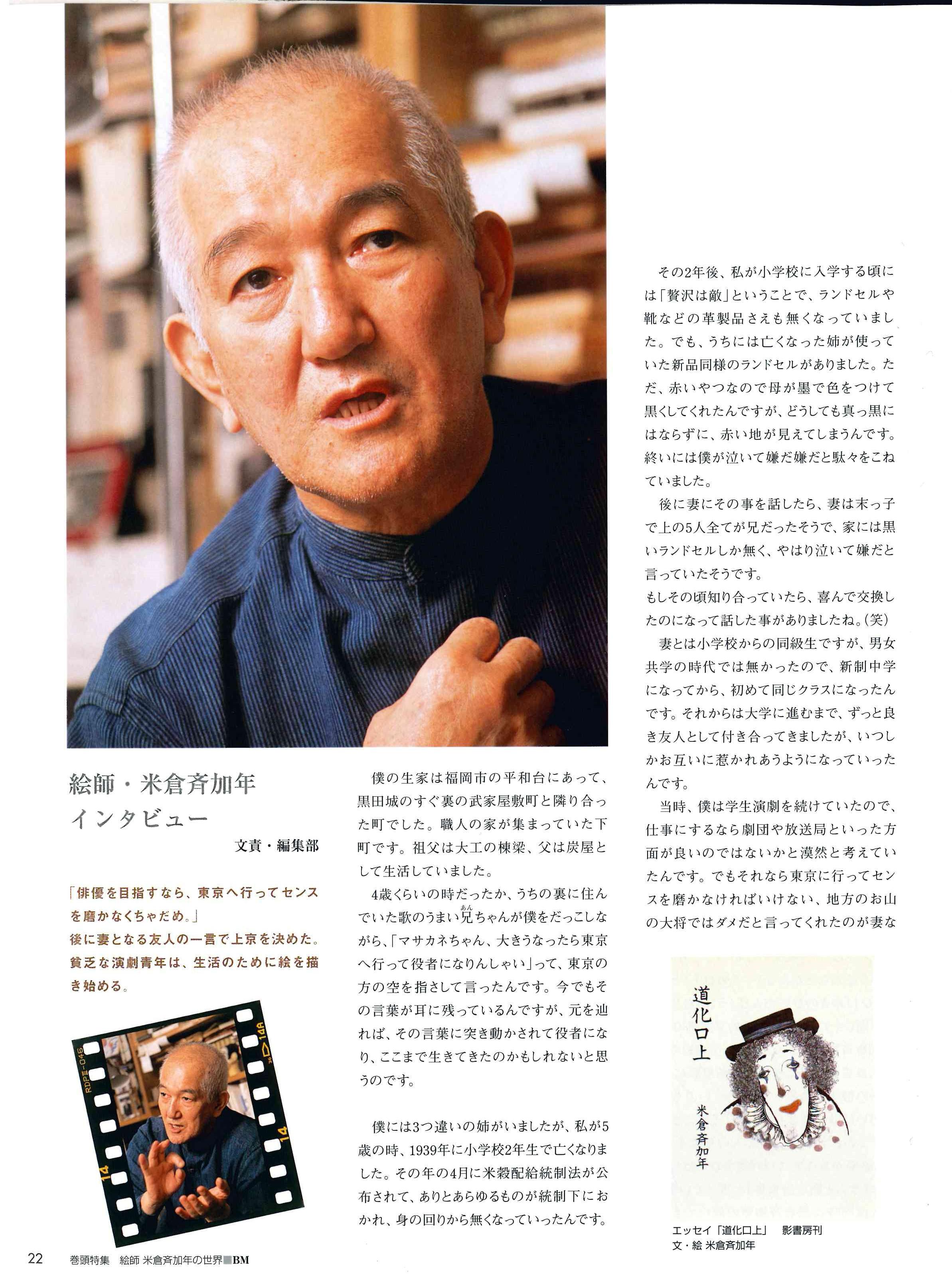 BM-美術の杜 vol.10 | 2006.10 - 18