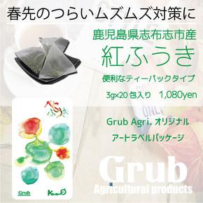 アートパッケージのお茶の発売開始