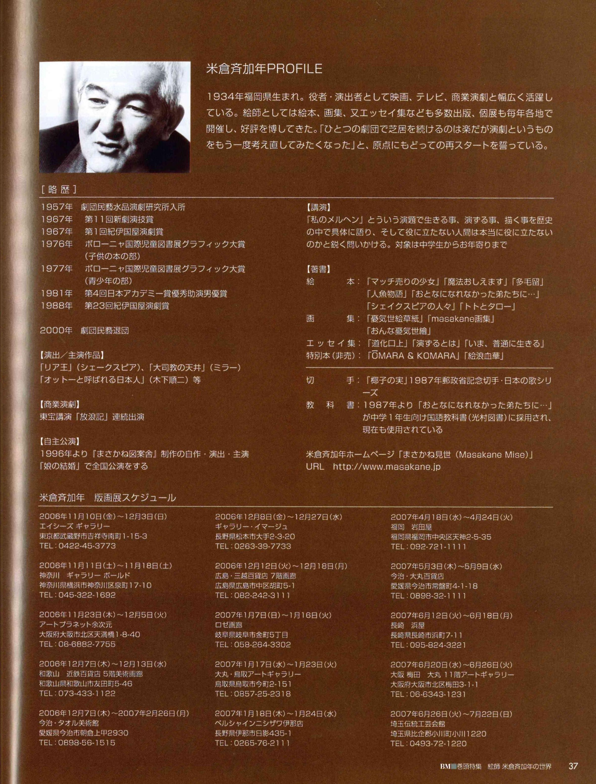 BM-美術の杜 vol.10 | 2006.10 - 33