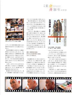 BM-美術の杜 vol.10 | 2006.10 - 19