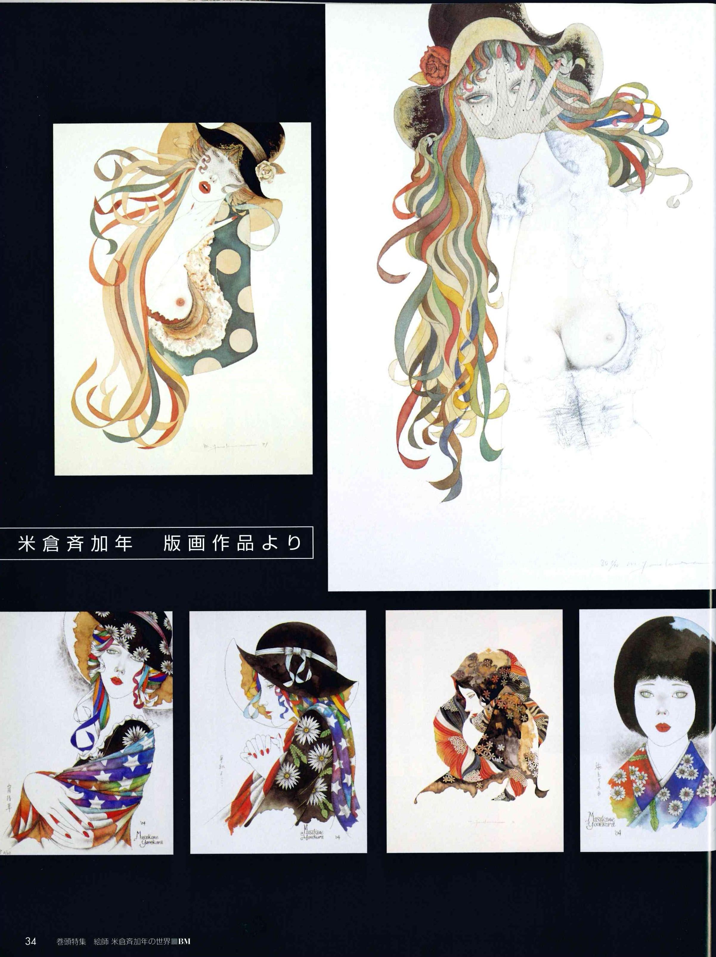 BM-美術の杜 vol.10 | 2006.10 - 30