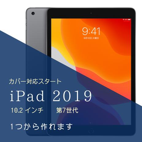 iPad 2019(10.2インチ 第7世代)への対応を開始いたしました