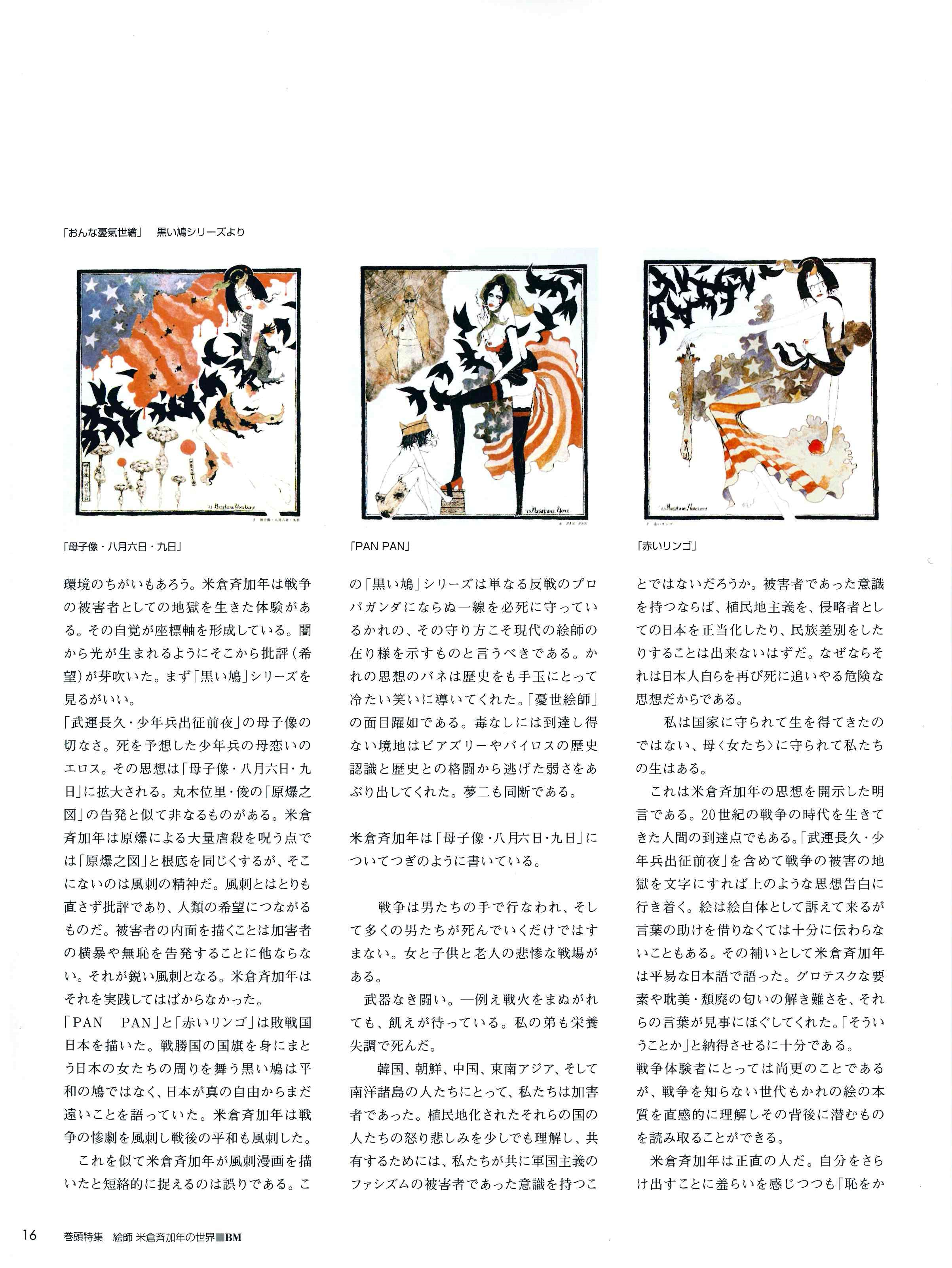 BM-美術の杜 vol.10 | 2006.10 - 12