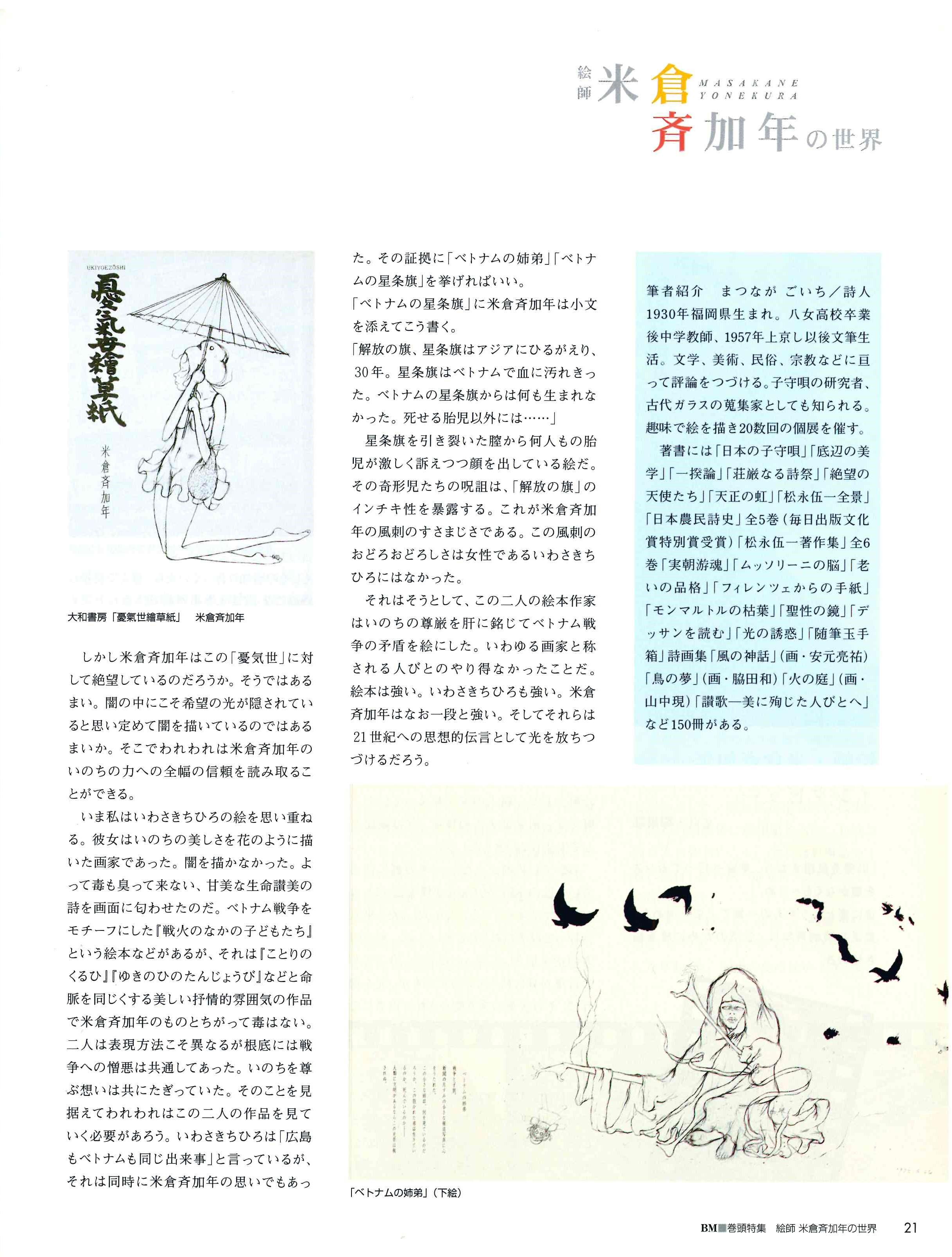 BM-美術の杜 vol.10 | 2006.10 - 17
