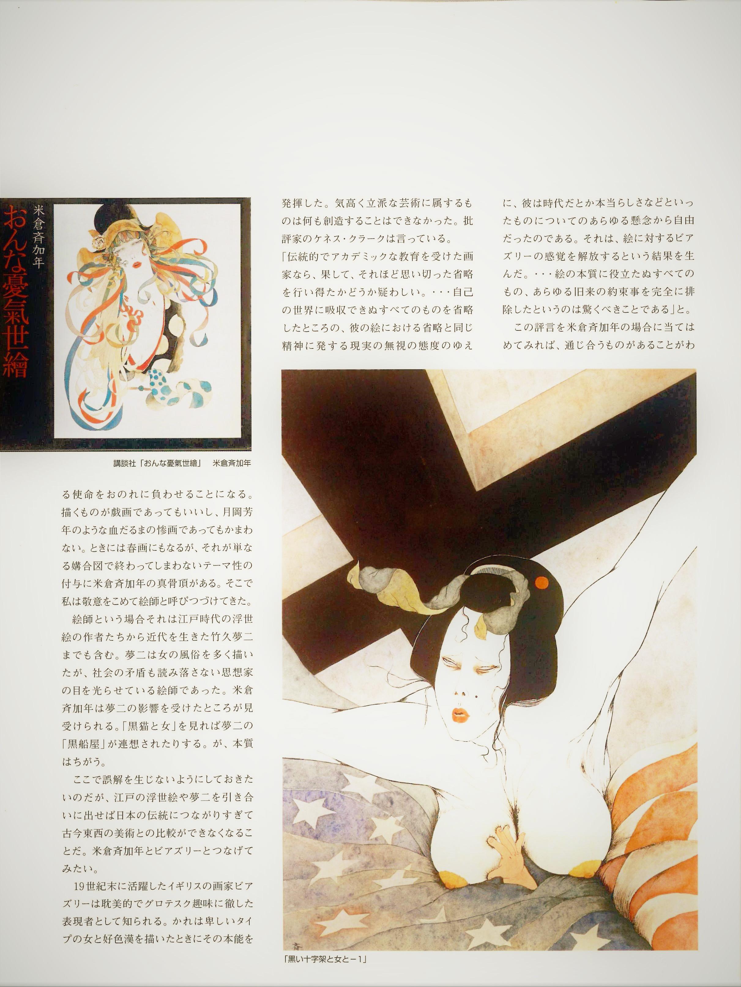 BM-美術の杜 vol.10 | 2006.10 - 8