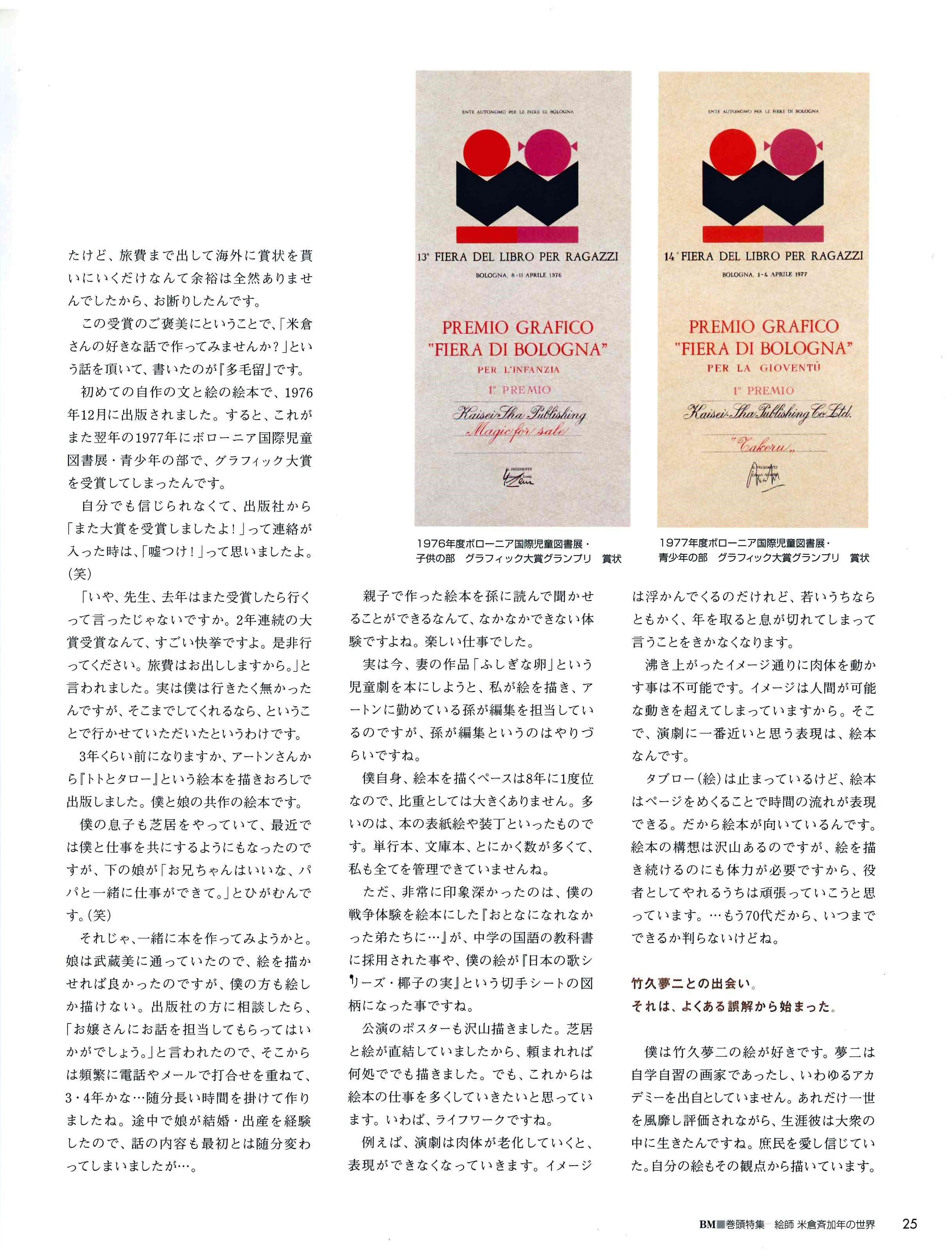 BM-美術の杜 vol.10 | 2006.10 - 21