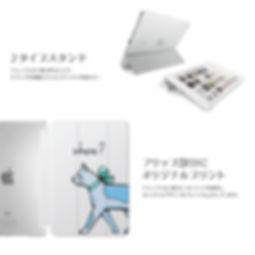 ipad miniケース ロゴ印刷