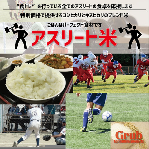 """アスリート米 25kg(5kgあたり約1,520円) """"食トレ""""を行う全てのアスリートの食卓を応援します。"""