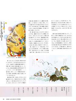 BM-美術の杜 vol.10 | 2006.10 - 24