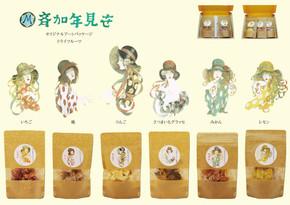 米倉斉加年アートパッケージのドライフルーツ発売開始