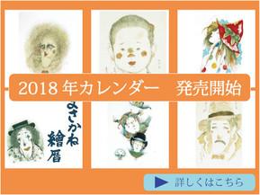 2018年版カレンダー 発売開始