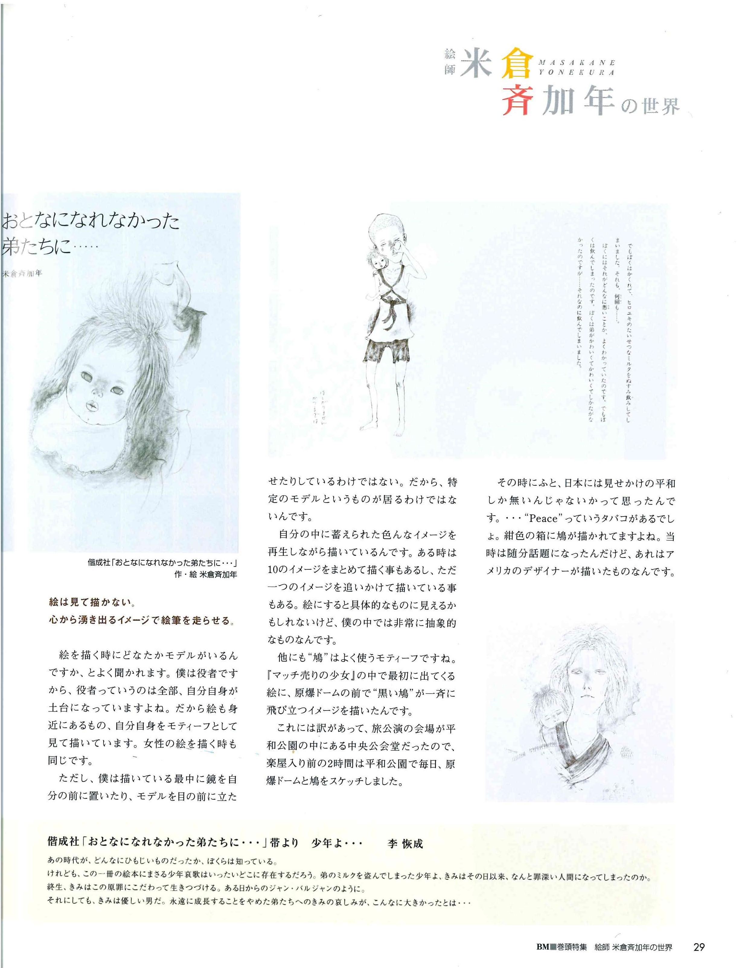 BM-美術の杜 vol.10 | 2006.10 - 25
