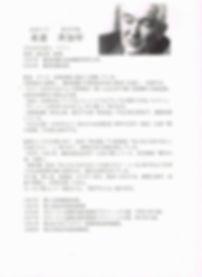 シェイクスピアの人々 米倉斉加年 略歴