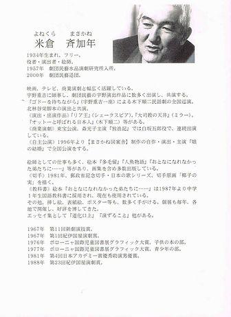 シェイクスピアの人々|米倉斉加年 略歴