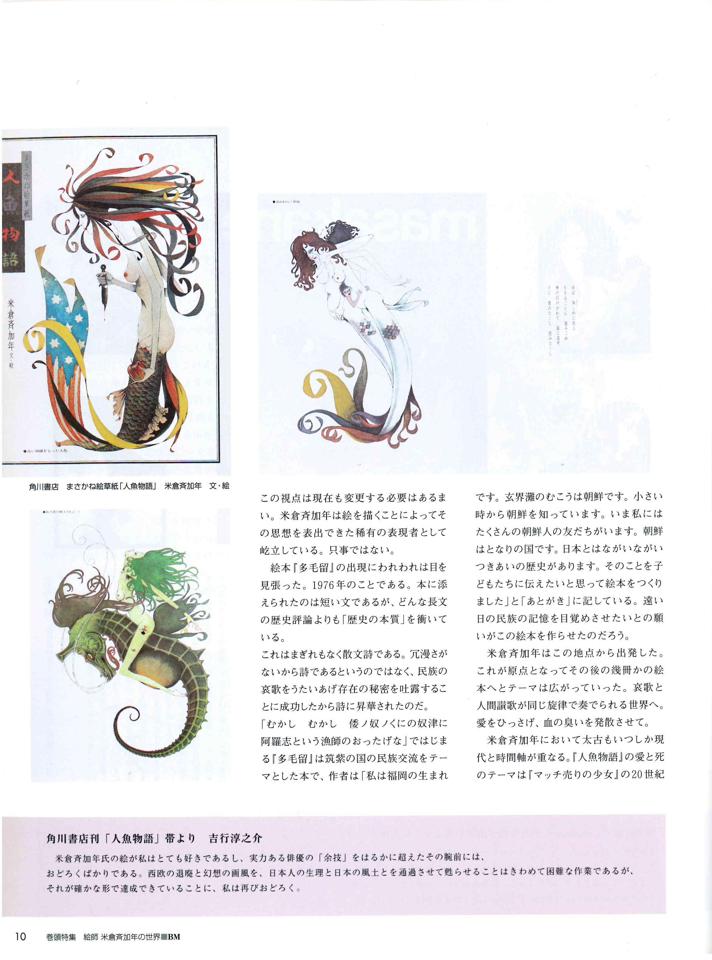 BM-美術の杜 vol.10 | 2006.10 - 6
