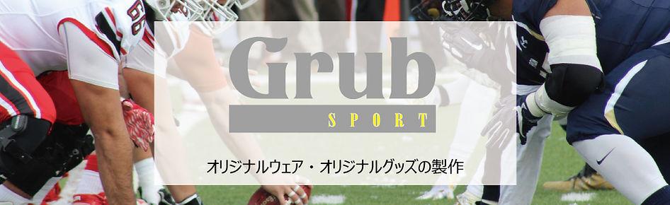 grub-sport-980banner.jpg