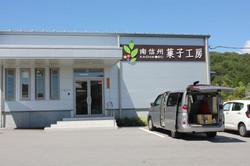 南信州菓子工房